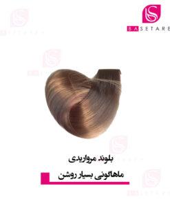 رنگ موی بلوند مرواریدی ماهاگونی بسیار روشن استایکس