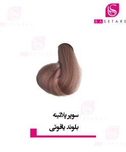 رنگ موی سوپر پلاتینه بلوند یاقوتی ایتالی رژ