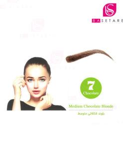 رنگ ابروی بلوند شکلاتی متوسط 7 مارال