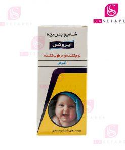 شامپو بدن کرمی بچه ایروکس نرم و مرطوبکننده