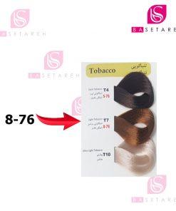 رنگ مو کالیون سری Tobacco شماره 76-8 تنباکویی روشن
